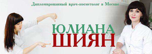 Косметолог в Москве