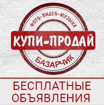 Продажа и покупка фото- и видеотехники б/у
