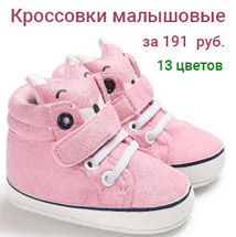 Кроссовки малышовые