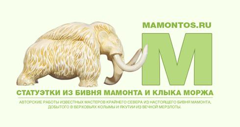 Изделия из бивня мамонта