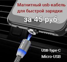 Купить Магнитный usb-кабель USLION для быстрой зарядки